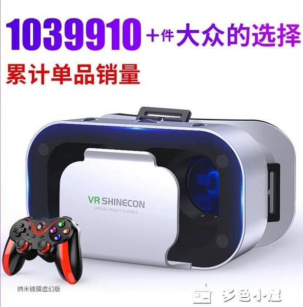 VR眼鏡VR眼鏡虛擬現實3D智慧手機游戲rv眼睛4d一體機頭盔ar蘋果安卓手機專用谷 快速出貨