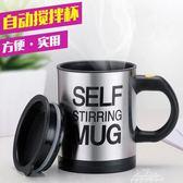 自動攪拌杯 懶人自動攪拌杯咖啡杯電動便攜水杯子大容量茶杯創意禮品350ML 全館免運