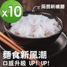 【搭嘴好食】低卡蒟蒻新纖麵 10 包入