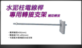 【台灣安防家】水泥柱 電線桿 電線杆 路燈 戶外 支架 腳架 可搭 監視器 攝影機 鏡頭 鋁合金