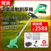 現貨割草機 36v割草機手持電動割草機充電式多功能割草機【快速出貨】