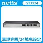 [富廉網]【netis】ST3124 24埠 機架式 高速乙太網路交換器