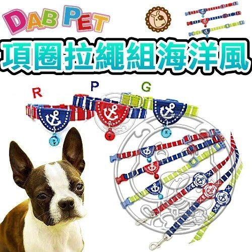 【培菓平價寵物網】DAB PET》寵物專用5分插扣項圈拉繩組海洋風