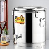 商用保溫桶不銹鋼大容量奶茶桶飯桶湯桶開水桶雙層保溫桶帶水龍頭QM『艾麗花園』