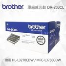 Brother DR-263CL 原廠感光滾筒 適用 HL-L3270CDW/MFC-L3750CDW/MFC-L3770CDW