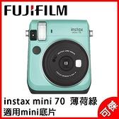 FUJIFILM instax mini70 富士MINI 70 薄荷綠拍立得相機拍立得平