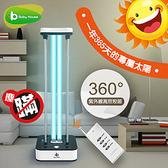 (預購)Baby House 紫外線殺菌消毒燈【六甲媽咪】