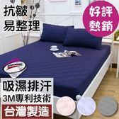 床包 保潔墊 - 雙人加大(單品)、4色可選【可機洗】3M吸濕排汗專利技術、MIT台灣製造