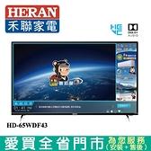 HERAN禾聯 65型4K聯網液晶顯示器_含視訊盒HD-65WDF43含配送+安裝【愛買】