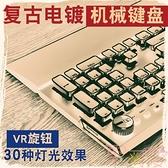 朋克真機械鍵盤青軸黑軸游戲外設專用有線usb外接鍵盤【英賽德3C數碼館】