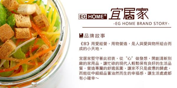 EG Home 宜居家 玻璃密封罐(800ml)