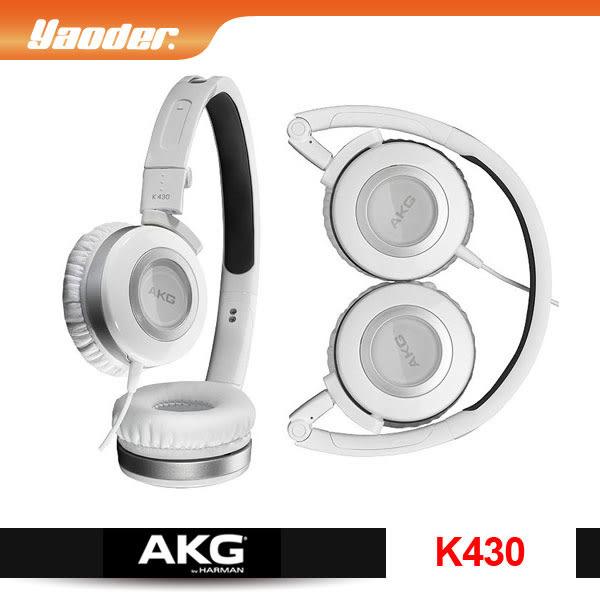 【曜德視聽】AKG K430 白 密閉式動態 Mini 耳罩式耳機 線控 / 免運 / 送收納袋