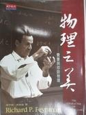 【書寶二手書T1/科學_IJE】物理之美_理查‧費曼