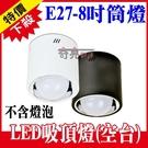 附發票 E27 吸頂筒燈 8吋明裝筒燈桶燈 22.5x21.5公分 可搭配賣場LED燈泡或螺旋省電燈泡