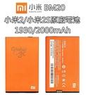 【不正包退】BM20 小米2 / 小米2S MI 2S 原廠電池 1930mAh/2000mAh 電池 MIUI 小米