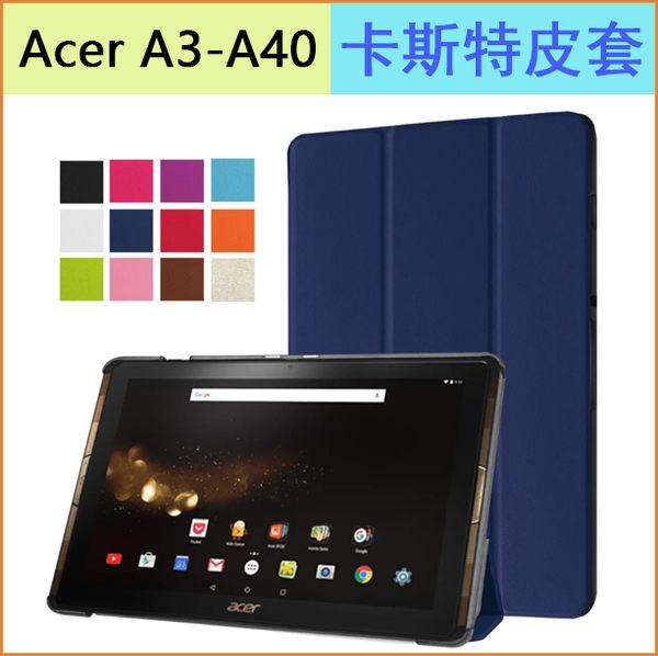 宏碁 Acer Iconia Tab 10 A3-A40 平板皮套 卡斯特紋 超薄三折 A3-A40 保護套 支架 保護殼 A3-A40 平板皮套