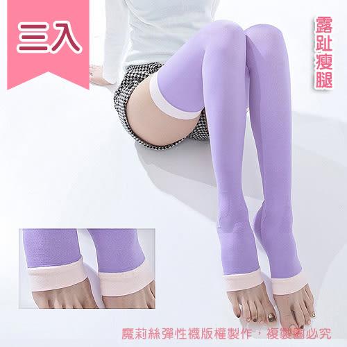 夜間睡眠大腿襪三雙【足美適360丹睡眠襪】不透膚霧面.塑腿襪睡眠襪顯瘦腿襪防靜脈曲張襪