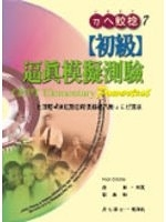 二手書博民逛書店《全民英檢初級逼真模擬測驗-全民英檢系列書7》 R2Y ISBN