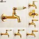 歐式天然玉石金色全銅主體洗衣機水龍頭拖把池快開單冷小龍頭入墻 3C優購