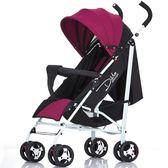 嬰兒推車輕便攜可坐躺摺疊避震四輪手推傘車bb寶寶兒童嬰兒車   初語生活WD
