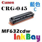CANON CRG-045 / CRG045 Cyan 藍色相容碳粉匣【適用】MF632cdw