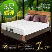 【J-style】三線樂眠系列-高支撐獨立筒床墊 雙人5x6.2尺