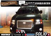 ∥MyRack∥YAKIMA Q TOWERS SUZUKI SOLIO  專用車頂架∥全世界最好拆裝的 行李架 橫桿∥