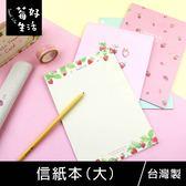 珠友 BE-00008  草莓信紙本/便條本/記事本/卡片(大)-莓好生活