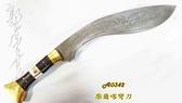 郭常喜與興達刀具-廓爾喀彎刀(A0342)刀刃積層鋼;不含刀套