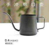 磨豆機-手沖咖啡壺掛耳長嘴細口迷你家用滴濾式配套裝器具加厚304不銹鋼 多莉絲旗艦店