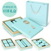 月餅禮盒中秋月餅盒高檔手提紙盒子