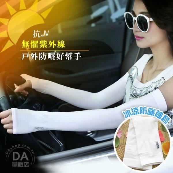 【夏日必備3件88折】涼感防曬袖套 冰絲袖套 抗UV 抗紫外線 吸濕排汗 透氣快乾袖套 韓國冰涼袖套