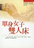 (二手書)單身女子雙人床