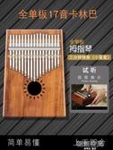 拇指琴卡林巴琴17音初學者入門kalimba手指琴便攜式不用學的樂器