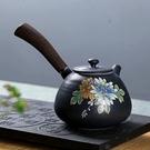 窯變扒花木柄側把壺功夫茶具茶壺大號家用泡茶壺陶瓷茶水壺泡茶器