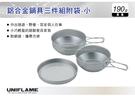   MyRack   日本UNIFLAME 鋁合金鍋具三件組附袋-小 個人泡麵鍋 湯鍋盤子 餐具組合 U667910
