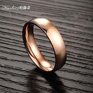 [哈飾奇]光面鈦鋼戒指/圓弧男女指環/玫...