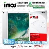 【愛瘋潮】Apple iPad Pro 11吋 (2018) iMOS 3SAS 防潑水 防指紋 疏油疏水 螢幕保護貼