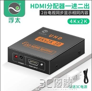 hdmi分配器一分二1進2出4k分頻器音視頻同步電腦連接雙屏顯示 3C優購