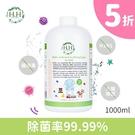 【5折加購】HH護幼安超次氯除菌液(150ppm)1000ml補充瓶