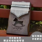 拇指琴卡林巴琴17音手指琴初學者樂器便攜式卡淋巴琴sparter 青木鋪子