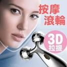 3D立體 滾輪按摩器 塑身滾輪棒 美體雕...