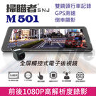 【送32G+車架+讀卡機+收納袋】M501 全屏 觸控式 前後雙鏡頭 行車記錄器 倒車顯影 GPS測速器