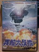 影音專賣店-Y72-139-正版DVD-電影【異體大反撲】-大衛凱斯 雷恩歐尼爾 布萊恩湯瑪遜