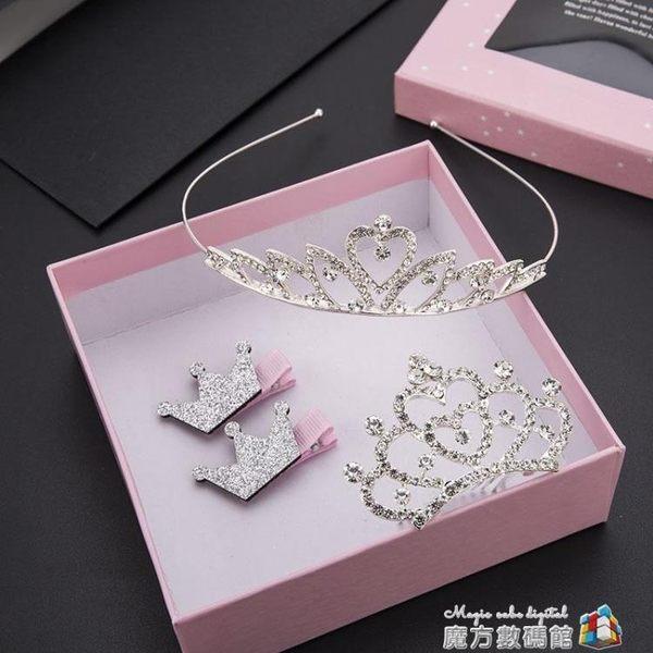 韓國兒童頭飾生日禮盒套裝王冠公主水鑚皇冠髮箍女童髮夾髮梳髮飾 魔方數碼館