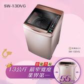 SANLUX台灣三洋 13公斤DD直流變頻洗衣機 SW-13DVG(玫瑰金) 原廠配送及基本安裝