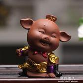 擺件  紫砂豬茶寵擺件精品可養豬八戒天蓬元帥茶玩茶具茶臺小擺件茶藝 完美情人