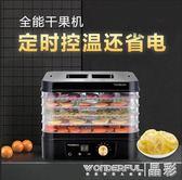 乾果機 家用食品烘乾機水果蔬菜肉類食物脫水風乾機 220v JD 限時搶購