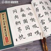 田英章毛筆楷書2500字專業版繁體版中國書法培訓教程歐陽詢楷書「繽紛創意家居」