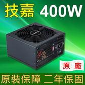 技嘉Hercules Pro 400W 電源供應器 / GAPWGZ-ETS40N-C2